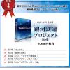 【9,800円相当が無料】銀河鉄道プロジェクトLite レビュー