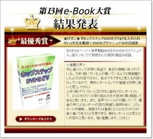 13e-book-300x272