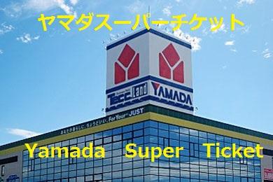 yamdahead